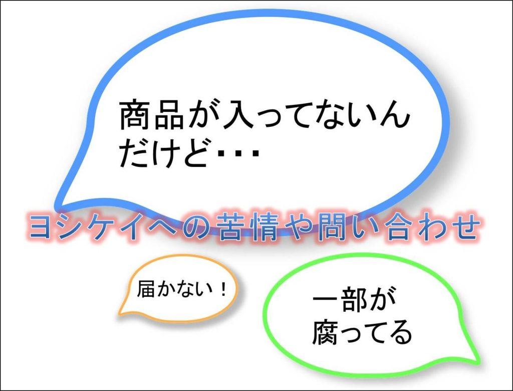 ヨシケイへの問い合わせ苦情