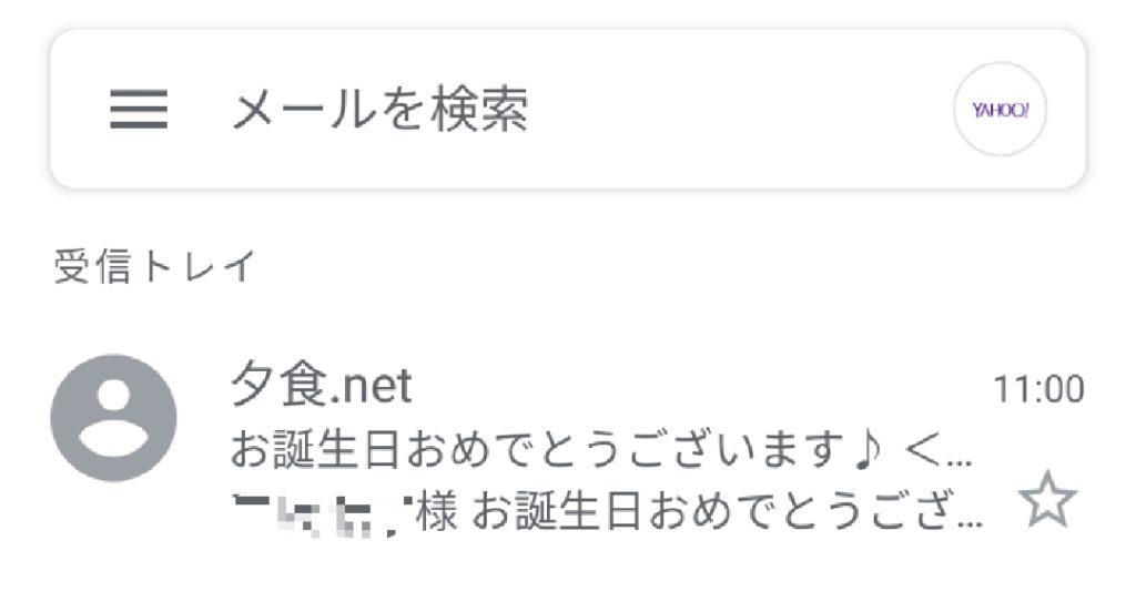 ヨシケイから誕生日おめでとうのメール