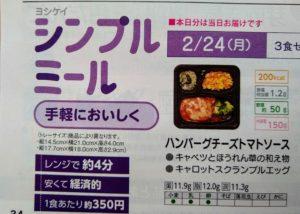 ヨシケイの350円激安弁当